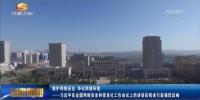 维护网络安全 净化网络环境——习近平在全国网络安全和信息化工作会议上的讲话在社会各界引起强烈反响 - 甘肃省广播电影电视
