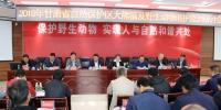 甘肃省自然保护区大熊猫及野生动物巡护监测研讨会在甘肃白水江国家级自然保护区召开 - 林业厅
