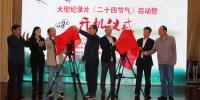 大型科学探索类文化纪录片《二十四节气》在兰州举行开机仪式(图) - 中国甘肃网