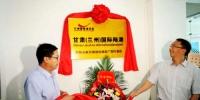 甘肃(兰州)国际陆港南向通道南宁办事处成立 - 人民网