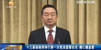 十三届省政府举行第一次宪法宣誓仪式 唐仁健监誓 - 甘肃省广播电影电视