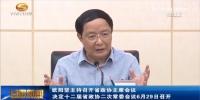 十二届省政协二次常委会议于6月29日召开 - 甘肃省广播电影电视