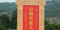 2018(戊戌)年公祭中华人文始祖伏羲大典准备就绪 - 人民网