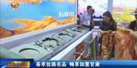 荟萃丝路名品 畅享如意甘肃 - 甘肃省广播电影电视