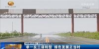 加速整治祁连山 全面转型绿色发展(七)举一反三谋转型 绿色发展正当时 - 甘肃省广播电影电视