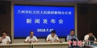 7月10日,2018兰州红古乡村生态文化旅游节新闻发布会在红古区举行。张婧 摄 - 甘肃新闻