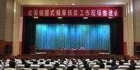 7月10日,甘肃省组团式健康扶贫现场会在甘肃广河县举行。图为会议现场。 钟欣 摄 - 甘肃新闻