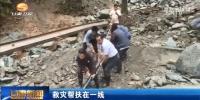 救灾帮扶在一线 - 甘肃省广播电影电视