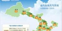 图为甘肃省内各地天气预报。甘肃省气象局网站截图。 - 甘肃新闻