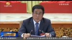 甘肃省委十三届五次全体会议举行 林铎作报告并讲话 唐仁健作说明 - 甘肃省广播电影电视