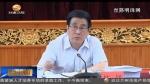 林铎:把打赢脱贫攻坚战作为重中之重的政治任务 - 甘肃省广播电影电视