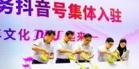 """7月19日,敦煌市与北京字节跳动科技有限公司于签订了《抖音敦煌合作备忘录》,同时联合举办线下发布会。抖音未来将运用短视频对敦煌进行面向全球的全方位推广和包装,通过抖音新媒体提高敦煌的国际知名度和影响力,真正把甘肃""""抖""""出世界。 王斌银 摄 - 甘肃新闻"""