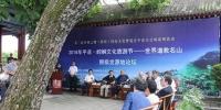 """7月21日,""""世界道教名山围棋发源地论坛""""在甘肃平凉市举行。图为论坛现场。 闫姣 摄 - 甘肃新闻"""