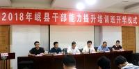 2018年岷县干部能力提升培训班在我校举办 - 甘肃农业大学