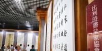 """""""翰墨缘·乞巧情""""国际妇女书画作品展在陇南市博物馆开展。殷春永 摄 - 甘肃新闻"""