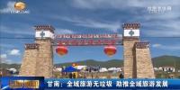 甘南:全域旅游无垃圾走出绿色发展新路子 - 甘肃省广播电影电视