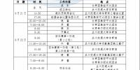 """学校召开第14届全国高校""""校长杯""""乒乓球赛协调会 - 兰州交通大学"""