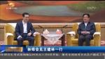 林铎会见万达集团董事长王健林一行 - 甘肃省广播电影电视