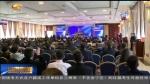 中药材产业扶贫论坛在渭源举行 孙伟余艳红出席 - 甘肃省广播电影电视