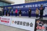 """图为""""神鹿杯""""2018中国?靖远第二届国际半程马拉松赛于甘肃省白银市靖远县开跑。 刘玉桃 摄 - 甘肃新闻"""