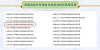 教育部:甘肃农业大学精准扶贫精准脱贫典型项目 - 甘肃农业大学