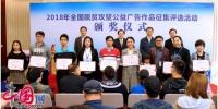 全国脱贫攻坚奖公益广告作品征集颁奖活动在京举行 - 扶贫办