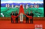 祁连山国家公园管理局正式成立 制定最严格保护制度 - 甘肃新闻