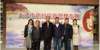 我校马院教师赴天津参加学术会议并调研津京高校马院建设 - 兰州交通大学