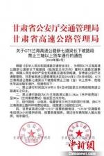 图为由甘肃省公安厅交通管理局联合甘肃省高速公路管理局发布的《关于G75兰海高速公路新七道梁长下坡路段禁止三轴以上货车通行的通告》。 甘肃省高速公路管理局供图 - 甘肃新闻
