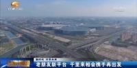 【新时代 共享未来】老朋友新平台 千里来相会携手再出发 - 甘肃省广播电影电视