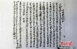 图为敦煌遗书P.3810《呼吸静功妙诀》。敦煌研究院供图 - 甘肃新闻