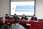 学校召开2018年实验室安全工作会议 - 兰州交通大学