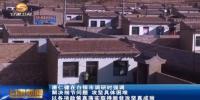 唐仁健:以政策真落实取得脱贫攻坚真成效 - 甘肃省广播电影电视