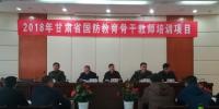 2018年甘肃省国防教育骨干教师培训项目兰州城市学院培训班开班 - 兰州城市学院