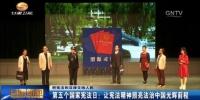 第五个国家宪法日:让宪法精神照亮法治中国光辉前程 - 甘肃省广播电影电视