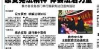 兰州日报:感受宪法精神体会法治力量 - 甘肃农业大学