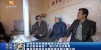 林铎:牢记使命加油干 强化担当促脱贫 确保民族地区如期实现全面小康目标 - 甘肃省广播电影电视