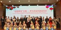 丝路箫音——中国•罗马尼亚民族音乐会在我校举办 - 兰州城市学院