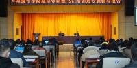 范鹏为学校基层党组织书记作专题辅导报告 - 兰州城市学院