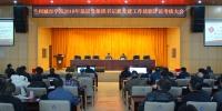 学校召开2018年基层党组织书记抓党建工作述职评议考核大会 - 兰州城市学院