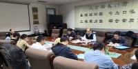 计通学院党委召开新学期党建工作会议 - 兰州理工大学