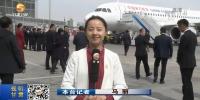 在甘全国人大代表3月16日返兰 - 甘肃省广播电影电视