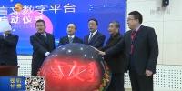 2019人工智能西部高峰论坛在兰举行 - 甘肃省广播电影电视