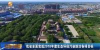甘肃省全面完成2018年度生态环保污染防治各项目标 - 甘肃省广播电影电视