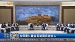 林铎 唐仁健会见谢国民 谢吉人 - 甘肃省广播电影电视