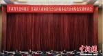 图为甘肃省生态环境厅、省工商业联合会携手召开甘肃支持服务民营企业绿色发展座谈会。 钟欣 摄 - 甘肃新闻