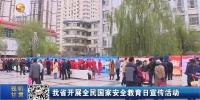 甘肃省开展全民国家安全教育日宣传活动 - 甘肃省广播电影电视