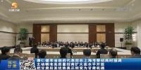 唐仁健率省政府代表团在上海考察招商时强调:主动精准高质量招商扩大高水平开放 把甘肃后发优势真正转变为甘肃机遇 - 甘肃省广播电影电视