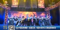 纪念中国经典舞剧《丝路花雨》创演40周年文艺晚会即将举办 - 甘肃省广播电影电视