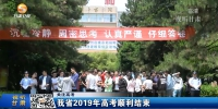 【关注高考】甘肃省2019年高考顺利结束 - 甘肃省广播电影电视